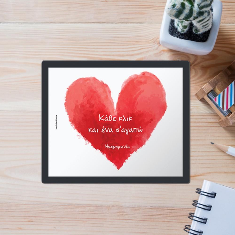 Mouse Pad αντιολισθητικό με καρδιά, μήνυμα και ημερομηνία