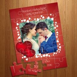 Familyandfriends.gr-Photo-Prosopopoihmeno-puzzle-dwro-gia-EPETEIOUS-valentines-erotevmenous-KardiesPhoto-THUMB-250x250