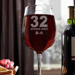 Για Επέτειο Γυάλινο Ποτήρι Κρασιού με Χρόνια και Αρχικά