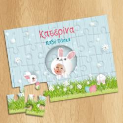 Familyandfriends.gr-Photo-Prosopopoihmeno-Puzzle-dwro-gia-pasxa---KaloPasxaFlags-THUMB-250x250