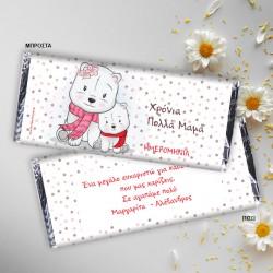 Σοκολάτα με αρκουδάκια για Χρόνια Πολλά με όνομα, ημερομηνία