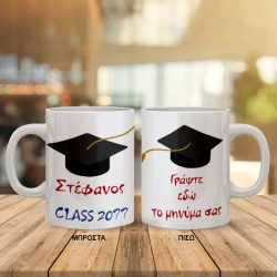 Δώρο για Αποφοίτηση με Ευχές, Όνομα, Ημερομηνία