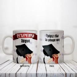 Κούπα Δώρο για Αποφοίτηση με Όνομα και δικό σας Μήνυμα