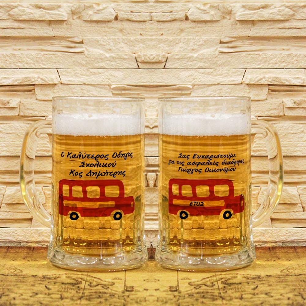 Για Οδηγό Σχολικού Ποτήρι Μπύρας Προσωποποιημένο με Όνομα