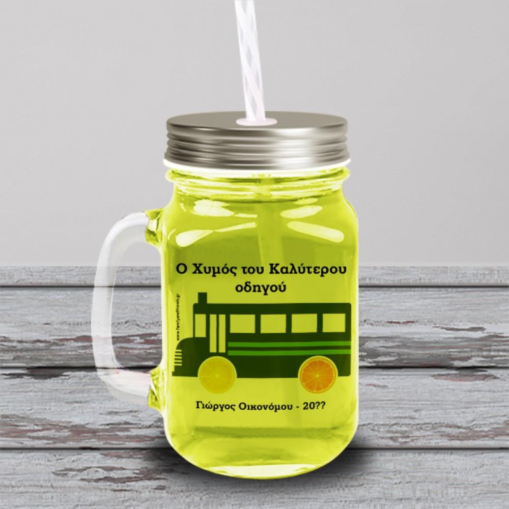 Ποτήρι με Καλαμάκι, για οδηγό σχολικού Προσωποποιημένη με Όνομα