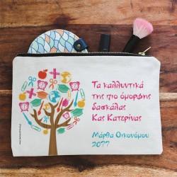 Familyandfriends.gr-Photo-Prosopopoihmeno-nesseser-mpez-dwro-gia-DASKALOUS---TreeKnowledge-THUMB-250x250