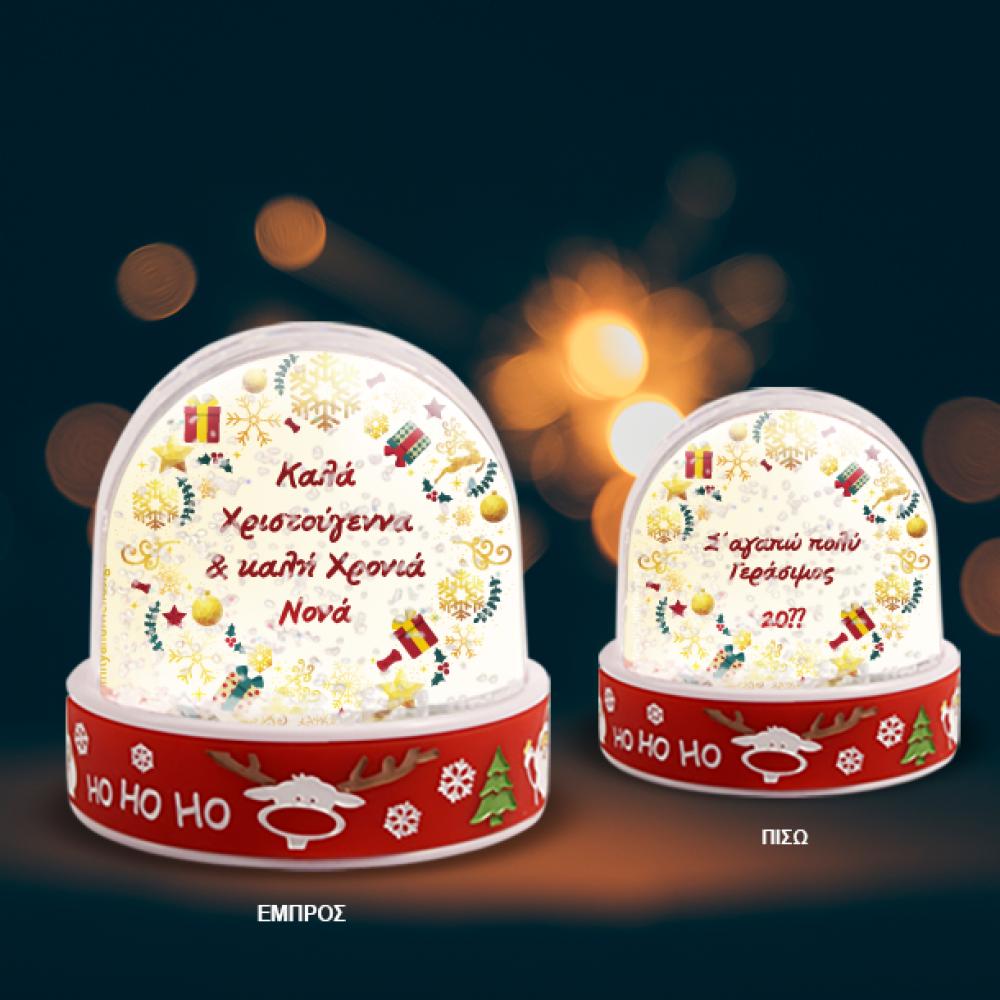 Χιονόμπαλα Γιορτινό Δώρο Προσωποποιημένο με Ευχές, Ονόματα