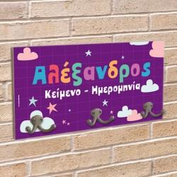 Familyandfriends.gr-Photo-Prosopopoihmeni-kremastra-toixou-dwro-gia-paidia---PurpleClouds-THUMB-250x250