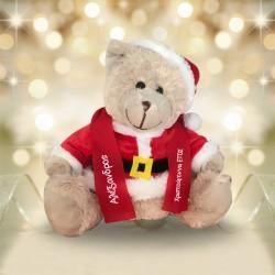 Αρκούδος Αη Βασίλης, 30 cm καθιστός, με Όνομα, Έτος