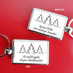 Μπρελόκ με Χριστουγεννιάτικα Δένδρα δύο όψεων Μεταλλικό