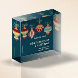 Διακοσμητικό Plexiglass Χριστουγεννιάτικο με Ευχές, Ημ/νία