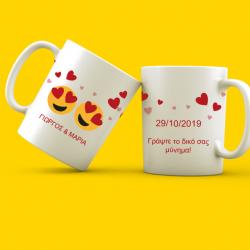 Κούπα με Emoji Προσωποποιημένη με Ονόματα, Μήνυμα