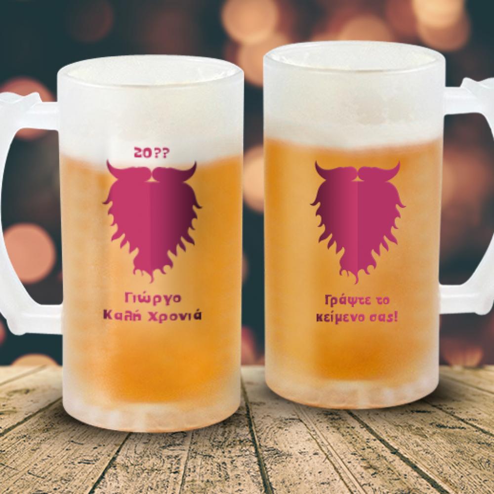 Ποτήρι Μπύρας Γιορτινό Προσωποποιημένο, με Ευχές, Όνομα, Έτος