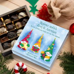 Γιορτινό Κουτί Σοκολατάκια με Ονόματα και Ευχές
