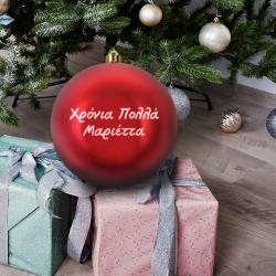 Διακοσμητική Χριστουγεννιάτικη Μπάλα 20 cm με Ευχές, Ονόματα