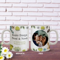 Familyandfriends.gr-Photo-pasxalina-Prosopopoihmena-dora-gia-nona-nono-giagia-pappou-theia-theio-koupa-me---lagoudakia-louloudia-THUMB-250x250