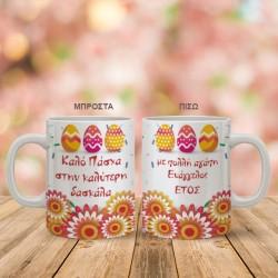 Familyandfriends.gr-Photo-gia-pasxa-Prosopopoihmena-dora-gia-giagia-pappou-nona-nono-theio-theia-koupa-me-Louloudia-Avga-THUMB-250x250