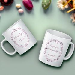 Κούπα με Στεφάνι Δώρο με Ονόματα, Μήνυμα, Ημερομηνία