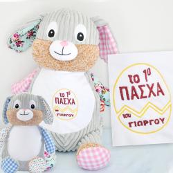 53729_Familyandfriends.gr-2-Prosopopoihmena-dora-gia-pasxa-Baby-arkoudaki-to-prwto-pasxa_THUMP-250x250