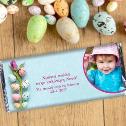 Σοκολάτα με Λουλούδι με Αβγά, Όνομα, Φωτογραφία, Ευχές