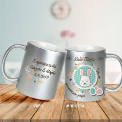 Prosopopoihmeno-dwro-glitter-asimi-koypa-pasxa-lagos-eyxes-giagia-onomataTHUMB-250x250