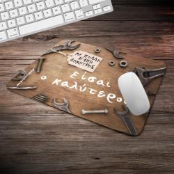 Mouse Pad με Εργαλεία, Προσωποποιημένο με Μήνυμα, Ευχές