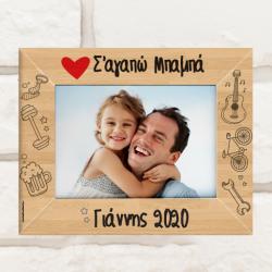 Familyandfriends.gr-photo-prosopopoihmeno-ksulino-kadro-gia-patera-kithara-podilato-sagapompampaTHUMB-250x250