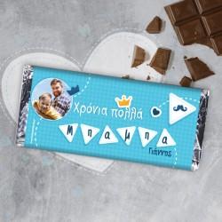 Familyandfriends.gr-photo-prosopopoihmeno-sokolata-dwro-gia-mpampa-me-stemma-xroniapolla-photografiaTHUMB-250x250