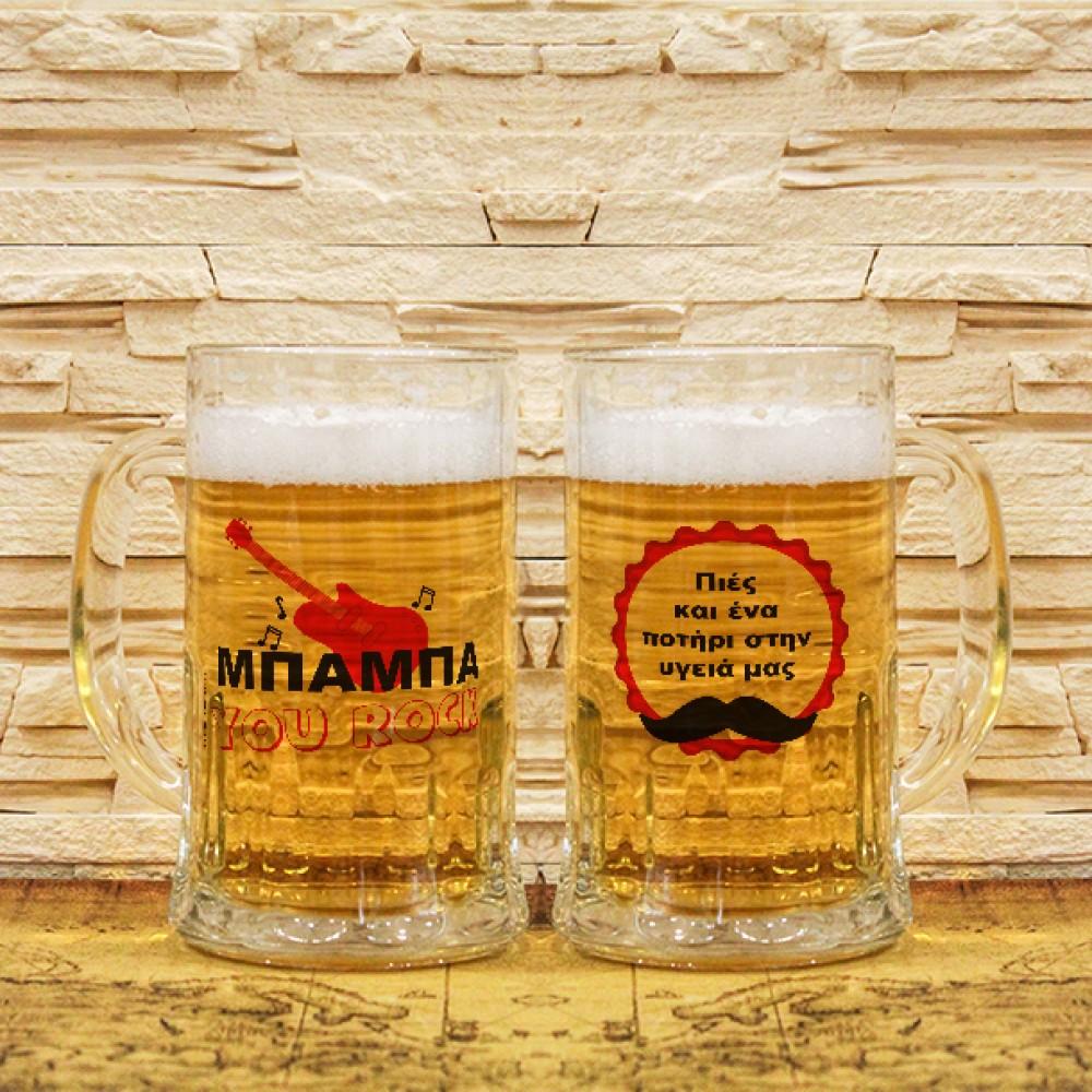 Δώρο Ποτήρι Μπύρας, YOU ROCK, με Όνομα Μήνυμα