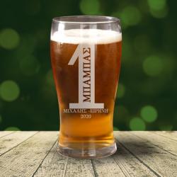Ποτήρι Μπύρας Νο1, Προσωποποιημένο Δώρο με Ονόματα