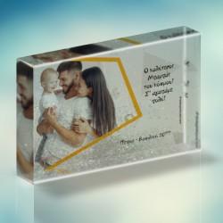 Familyandfriends.gr-Photo-Prosopopoihmeni-korniza-glitter-dwro-gia-mpampa-patera-pappou-nono-theio-antra-Plaisio-Polygono-THUMB-250x250