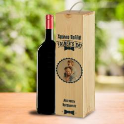 Χρόνια Πολλά με Φωτογραφία σε Ξύλινο Κουτί για Κρασί