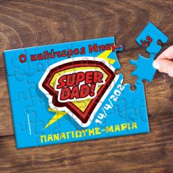 Familyandfriends.gr-Photo-Prosopopoihmeno-doro-puzzle-giorth-patera-superhero-gia-mpampa-SUPERDADTHUMB-250x250