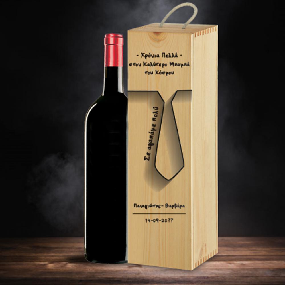 Με γραβάτα, Ξύλινο Κουτί για Κρασί, με Ευχές, Ονόματα