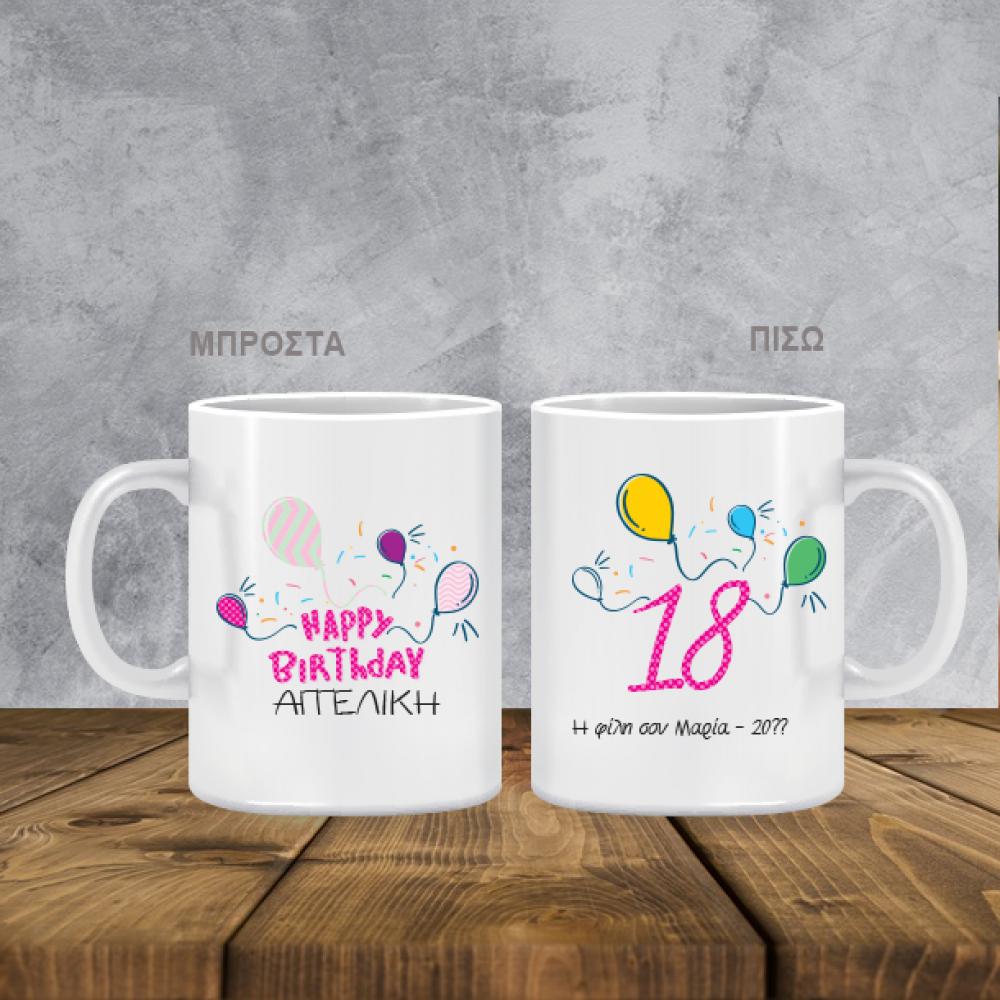 Familyandfriends.gr-Photo-Prosopopoihmeno-koupa-dwro-gia-genethlia-Balloons.Thumb_