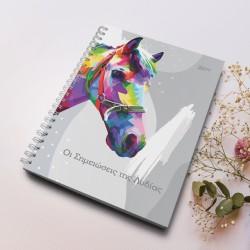 Τετράδιο Σπιράλ Α4 με Άλογο, με Μήνυμα, Όνομα