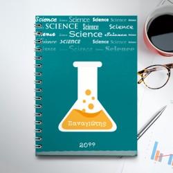 Science, Τετράδιο Σπιράλ Α4 με Όνομα για μαθητές