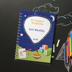 PRINT_Familyandfriends.gr-Photo-Prosopopoihmeno-Tetradio-dwro-gia-paidia-First-Alphabet-onomata.THUMB_-250x250