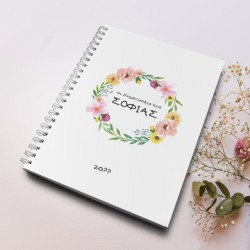 Στεφάνι Λουλούδια σε Τετράδιο Σπιράλ Α4 με Όνομα