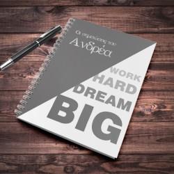 DREAM BIG, Τετράδιο Σπιράλ Α4 με Όνομα, Έτος