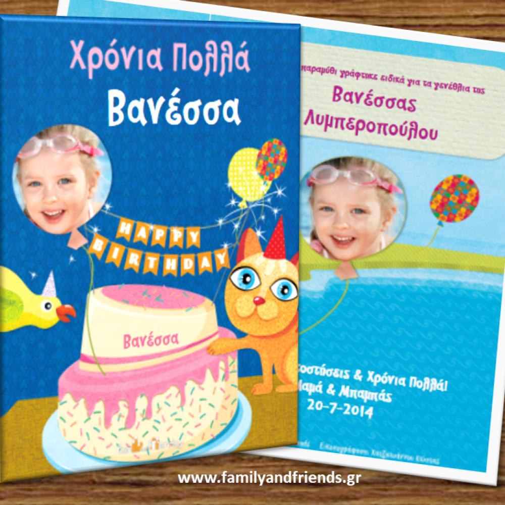 Happy Birthday, Μονόκερος 60 ή 33 cm, με Κέντημα Ηλικία, Όνομα