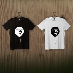 Μακό, T-shirt Δώρο Γενεθλίων για Παιδιά, με Ηλικία, Όνομα