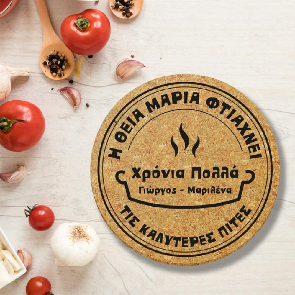 Βάση από Φελλό για ζεστά σκεύη Κατσαρόλα, Ταψί, με μήνυμα, 3 τμχ