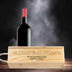 Με Συντεταγμένες, Ξύλινο Κουτί για Κρασί, με Ευχές