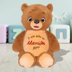 Ο Νέος Φίλος σε Αρκούδο Cubbies, με Κεντημένο Όνομα