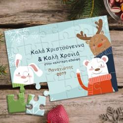 Familyandfriends.gr-Photo-Prosopopoihmeno-me-onoma-puzzle-dwro-gia-Xristougenna-me-zwakia-thumb-250x250