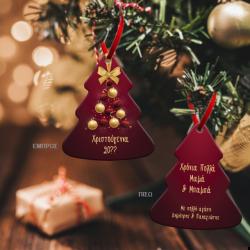 Μεταλλικό Στολίδι Δένδρο διπλής όψης, με Ευχές, Ονόματα