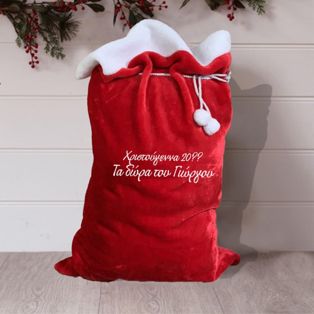 Σάκος Κόκκινος για Δώρα με Μήνυμα, Όνομα Προσωποποιημένος