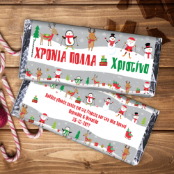 Σοκολάτα με Ευχές, Ονόματα, Χριστουγεννιάτικα Σχέδια