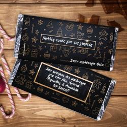 Γιορτινό Δώρο Προσωποποιημένη Σοκολάτα με Ευχές